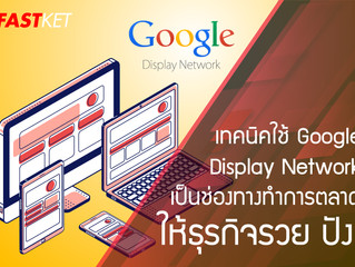 เทคนิคใช้ Google Display Network เป็นช่องทางทำการตลาดให้ธุรกิจรวย ปัง!