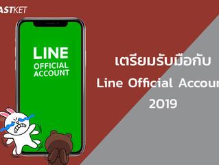 เตรียมรับมือกับ Line Official Account 2019