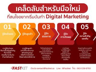 เคล็ดลับสำหรับมือใหม่ที่สนใจอยากเริ่มต้นทำ Digital Marketing