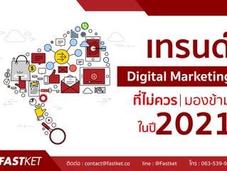 เทรนด์ Digital Marketing ที่ไม่ควรมองข้ามในปี 2021