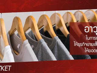 อาวุธลับในการทำโฆษณาให้ธุรกิจขายเสื้อผ้าออนไลน์ยอดทะลุเพดาน