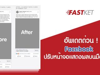Update Facebook ปรับการแสดงผลบนมือถือใหม่