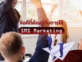ข้อดีที่ต้องรู้กับการใช้ SMS Marketing