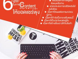 6 เทคนิคในการทำ Content Marketing ให้ยอดแชร์พุ่ง
