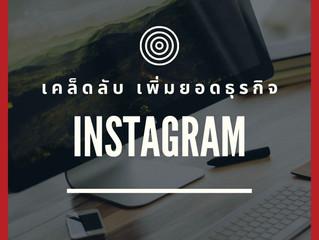 3 เคล็ดลับ เพิ่มยอดธุรกิจผ่าน Instagram