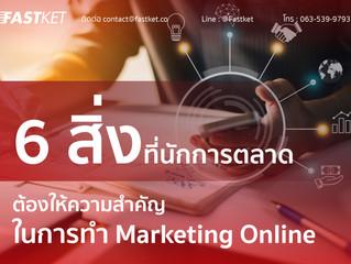 6 สิ่งที่นักการตลาดต้องให้ความสำคัญในการทำ Marketing Online