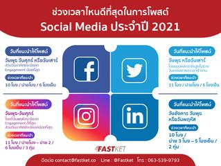 ช่วงเวลาไหนดีที่สุดในการโพสต์ Social Media ประจำปี 2021