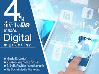 4 สิ่งที่เข้าใจผิดเกี่ยวกับ Digital Marketing