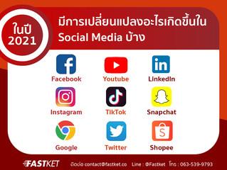 ในปี 2021 มีการเปลี่ยนแปลงอะไรเกิดขึ้นใน Social Media บ้าง