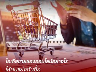 ไอเดียขายของออนไลน์อย่างไร ให้คนแย่งกันซื้อ