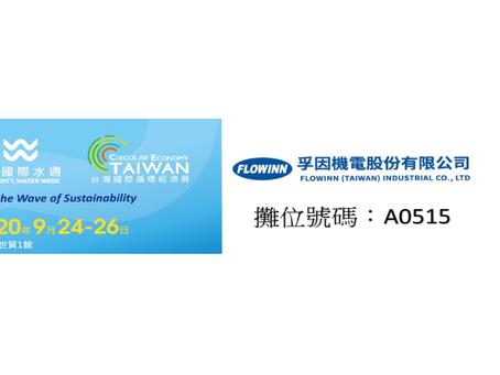 台灣國際水週展2020年9月24~26日 攤位號碼: A0515