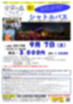 uchu_festival2019-1.jpg