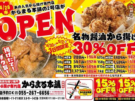 からまる本舗2号店オープン!