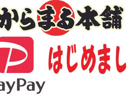 からまる本舗、PayPayはじめました!