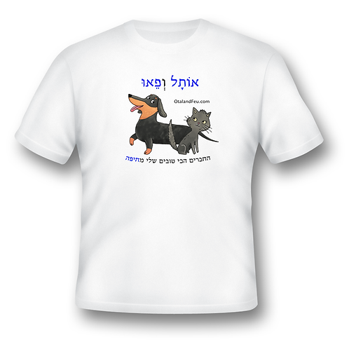 T-Shirt: Otal and Feu -My Best Friends From Haifa
