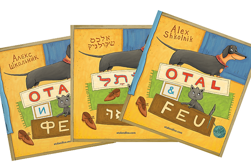 3 books in 3 languages (Hebrew, English, Russian)