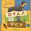 """Thumbnail: Книга """"Отал и Феу"""" (на русском языке)"""