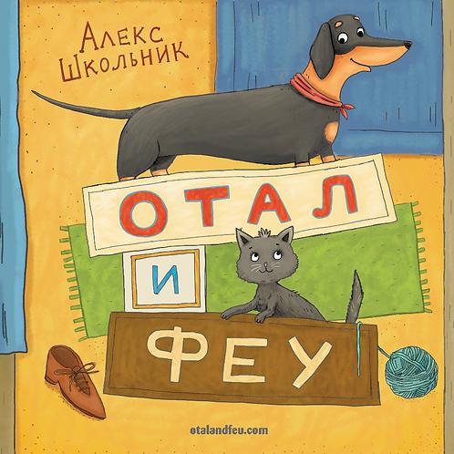 """Книга """"Отал и Феу"""" (на русском языке)"""