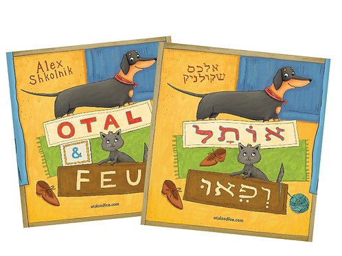 """2 books """"Otal and Feu"""" (English and Hebrew)"""