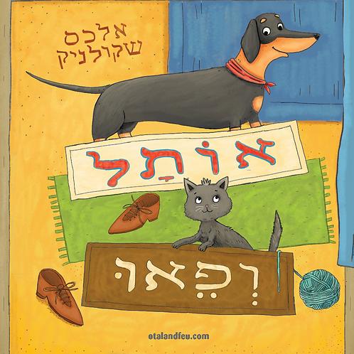 """הספר """"אותל ופאו"""" בעברית"""