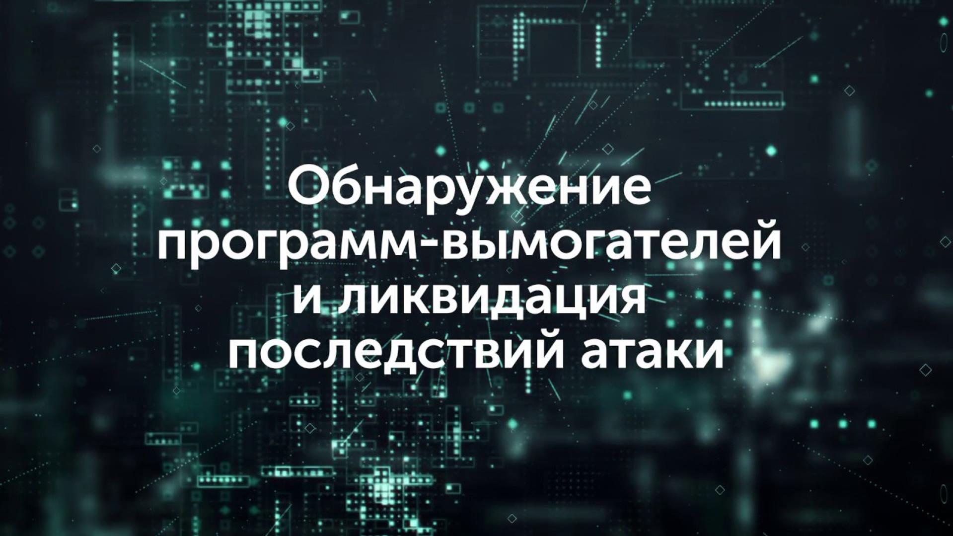 Обнаружение программ-вымогателей и ликвидация последствий атаки