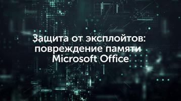 Защита от эксплойтов: повреждение памяти Microsoft Office