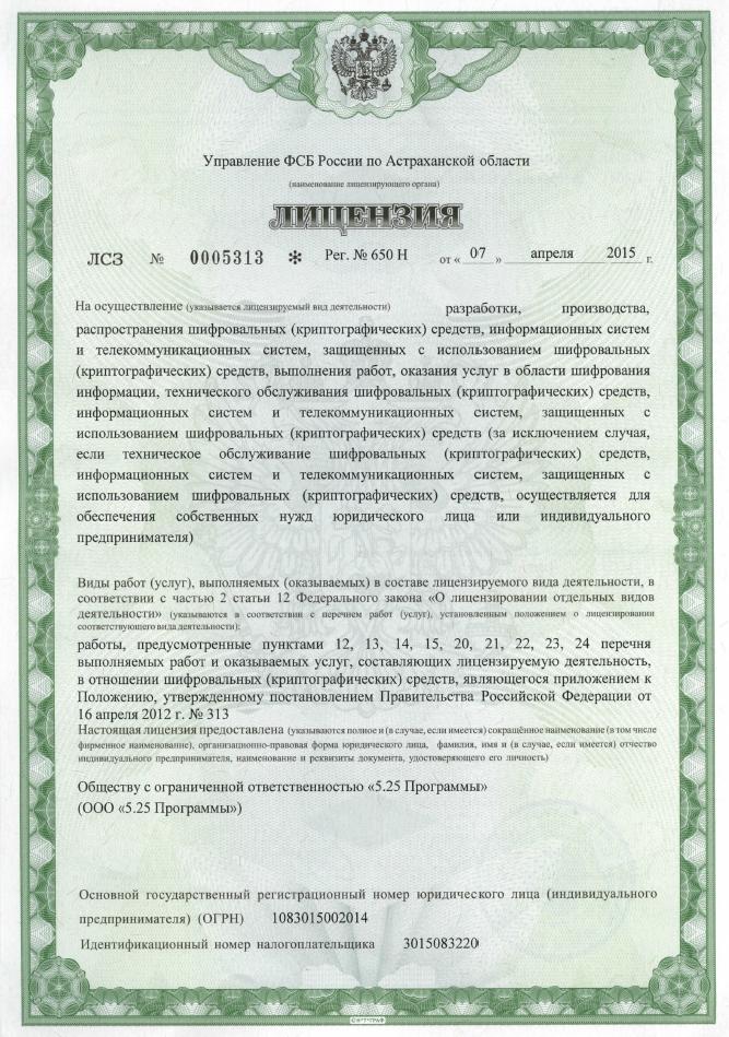 5.25 Лицензия ФСБ