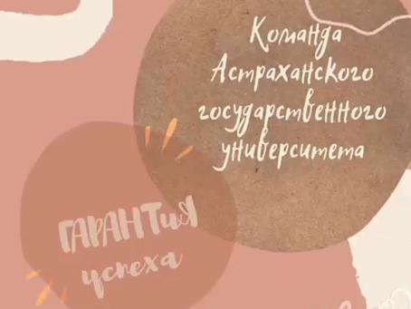 Студенческая Олимпиада.     Визитная карточка команды Астраханского государственного университета