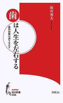 08坂井_edited.jpg