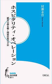 知の新書 811_edited.jpg