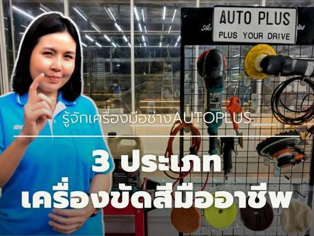 3 ประเภทเครื่องขัดสีรถยนต์(ที่ช่างมืออาชีพใช้กัน) EP.1