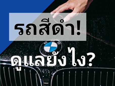 รถสีดำดูแลยังไง?:การดูแลรถสีดำ(เคล็ดลับ)