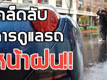 เคล็ดลับ:การดูแลรถหน้าฝน!!