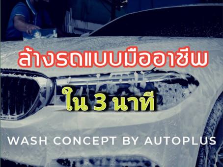 ล้างรถแบบมืออาชีพ ใน 3 นาที