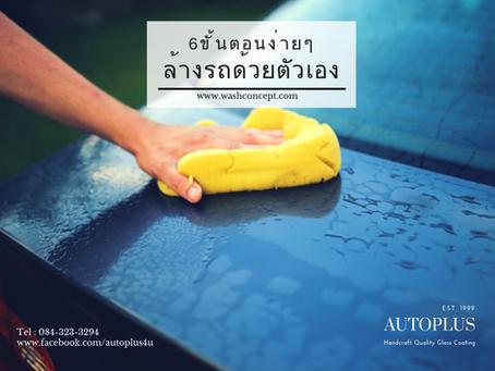 6ขั้นตอนล้างรถด้วยตัวเองทำได้ง่ายๆ