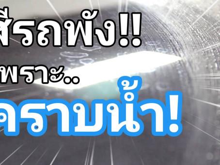 คราบน้ำ: คราบน้ำทำให้สีรถพัง!!เพราะอะไรต้องดู? (วิธีลบคราบน้ำ)