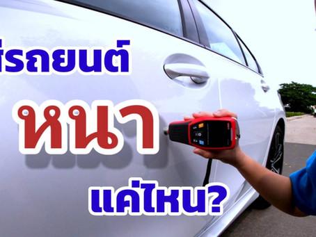 สีรถยนต์ มีความหนาแค่ไหน?(2021)
