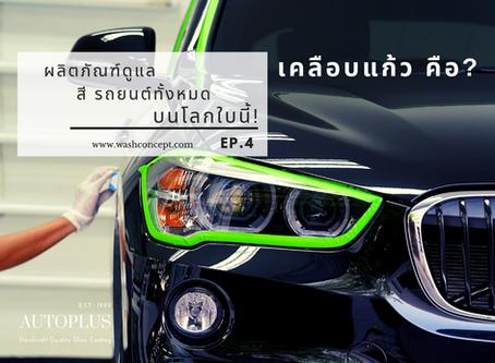 ผลิตภัณฑ์ดูแลสีรถยนต์ทั้งหมด บนโลกใบนี้! (EP.4) เคลือบแก้วคือ?