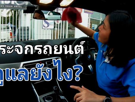 กระจกรถยนต์ดูแลยังไง?:เคล็ดลับ(ดูแลกระจกรถยนต์)