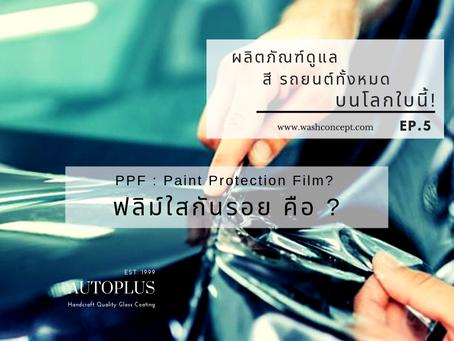 ผลิตภัณฑ์ดูแลสีรถยนต์ทั้งหมด บนโลกใบนี้! (EP.5) ฟิล์มใสกันรอย คือ? PPF (Paint Protection Film) ?