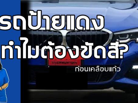 รถใหม่ป้ายแดงทำไมต้องขัดสี?(ก่อนเคลือบแก้ว)