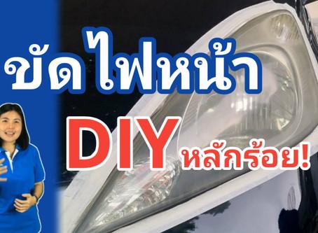 ขัดไฟหน้า DIY :เสียเงินแค่หลักร้อยดีกว่าซื้อใหม่หลักหมื่น