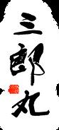 三郎丸.png
