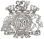 kirin_logo.jpg