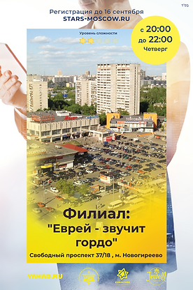 Новогиреево.png