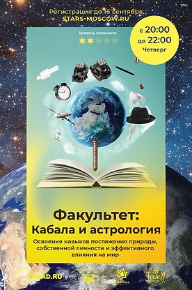 Кабала и астрология.png