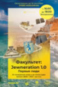 Jewneration 1.0.png