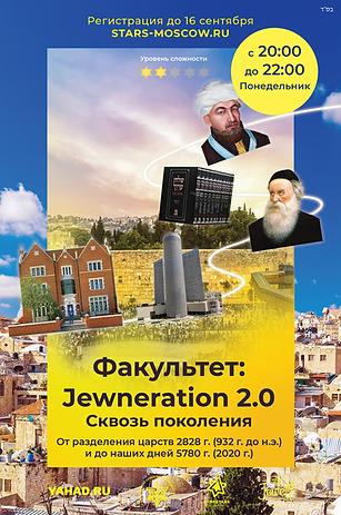 Jewneration 2.0.png