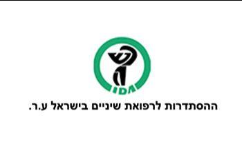 הסתדרות לרפואת שיניים בישראל