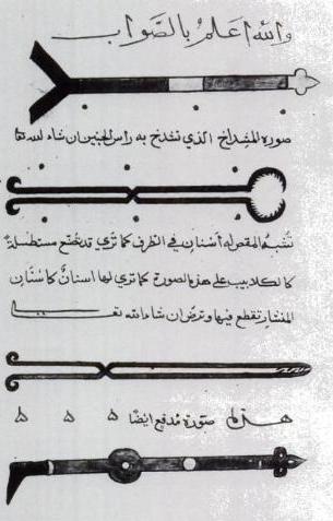 Tratado de medicina de Abulcasis